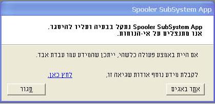 פיטילון שרותי מחשוב - נפתר: Spooler SubSystem App נתקל בבעיה ועליו להיסגר